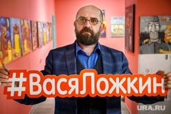Персональная выставка-галерея Васи Ложкина (Алексея Куделина) в ТЦ «Европа». Екатеринбург, ложкин вася, выставка картин, куделин алексей, картины ложкина