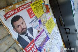 Предвыборная агитация на улицах Екатеринбурга, предвыборная агитация, наружная реклама, кпрф, губернаторские выборы, выборы2017