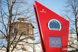 Запуск часов отсчитывающих время до ЧМ-2018 в Екатеринбурге, часы чм-2018, отсчет времени до мундиаля 2018, russia-2018, 500 дней