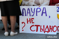 Митинг Справедливая Россия Курган, лаура