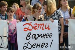 Пикет против оптимизации спортивной школы Атлет. Челябинск, дети важнее денег