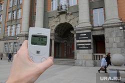 Дозиметр на улице Карла Либкнехта. Екатеринбург, администрация екатеринбурга, микрорентгены, замер радиации, дозиметр