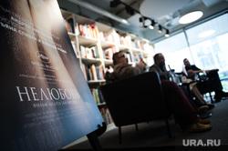 Пресс-конференция Андрея Звягинцева в Пиотровском. Екатеринбург, фильм нелюбовь