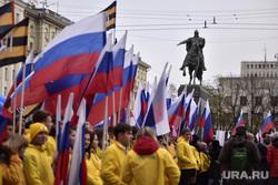 Митинг и шествие в день