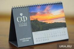 Цепкин Олег сенатор интервью Челябинск, календарь совет федерации