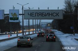 Зимняя дорога. Челябинск, въезд в челябинск с севера, свердловский тракт