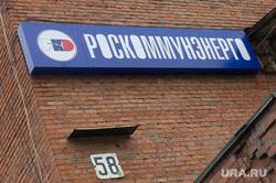 Фасад здания Роскоммунэнерго - Тагилэнергосбыт. Нижний Тагил, роскоммунэнерго
