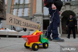 Несанкционированная акция солидарности с дальнобойщиками. Екатеринбург, акция протеста, дальнобойщики, нет платону, платон, детская игрушка