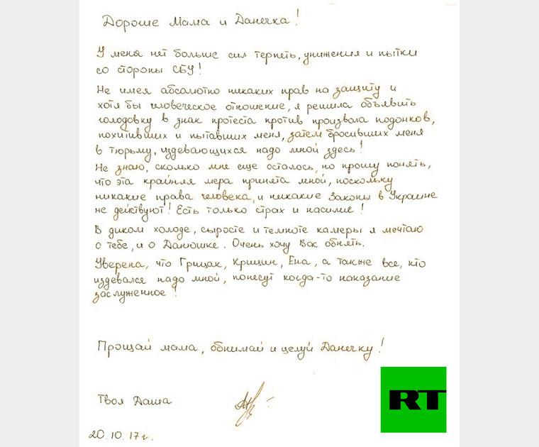 Обвиняемая СБУ вгосизмене Дарья Мастикашева написала прощальное письмо сыну