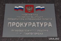 Здания и таблички. Магнитогорск, прокуратура, правобережный район, табличка