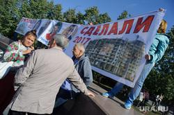 Массовый митинг обманутых дольщиков на Площади Труда. Екатеринбург, плакат, массовое мероприятие, булатова зиля, обманутые дольщики