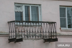 Разное.Курган, аварийный балкон