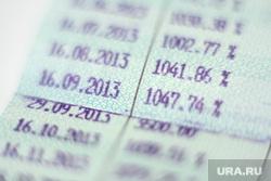 Клипарт. Екатеринбург, сберкнижка, сберегательная книжка, цифры