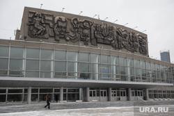 Клипарт. Екатеринбург, дворец молодежи