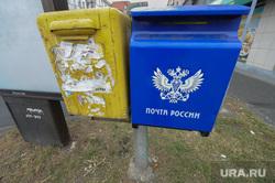 Киоски периодической печати на гостевом маршруте. Челябинск, почта россии, почтовый ящик