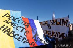 Митинг в честь присоединения Крыма к России. Магнитогорск