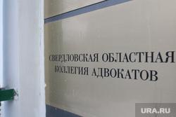 Здания Екатеринбурга , свердловская коллегия адвокатов