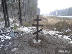 Памятный крест возле шахты на Московском тракте, куда могли сбрасывать расстрелянных репрессированных