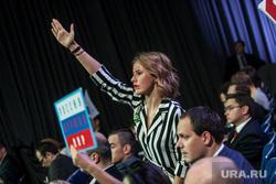 Пресс-конференция Путина В.В. Москва., за, вопрос из зала, собчак ксения, голосование