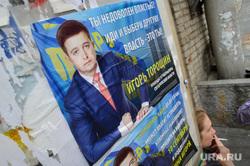 Предвыборная агитация на улицах Екатеринбурга, предвыборная агитация, торощин игорь, губернаторские выборы, выборы2017