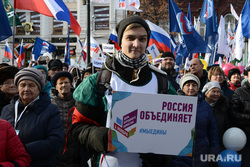 День народного единства в Челябинске, день народного единства, россия объединяет