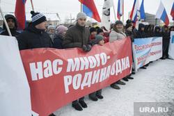 День народного единства. Салехард