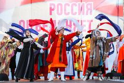 День народного единства. Тюмень, концерт, дружба народов