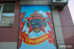 Памятники революции. Курган, октябрьская революция, праздник октября