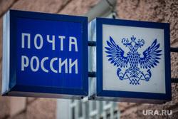 Клипарт., почта россии