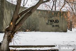 Надпись на разграбленной стеле. Курган, вандализм, надпись на стеле, разграбленый памятник, город во мгле