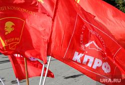 Пикет КПРФ Курган, флаги, кпрф