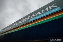 Банк Открытие. Сургут, ханты-мансийский банк, банк открытие