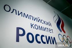 Заседание исполкома Олимпийского Комитета России. Москва, окр, олимпийский комитет россии