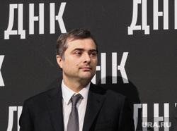 Владислав Сурков, сурков владислав, днк, комаров андрей