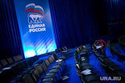 XV (15) съезд ЕР. Второй день. Москва, съезд ер, единая россия, ряды кресел