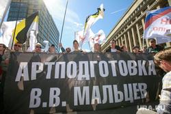 5-ая годовщина Болотной площади. Митинг на проспекте Сахарова. Москва, артподготовка, мальцев