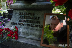 Могила Григория Цыганова на Северном кладбище. Екатеринбург, хабаров александр