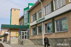 Изменения на ипотечном рынке недвижимости Курганской области. Курган., сбербанк россии