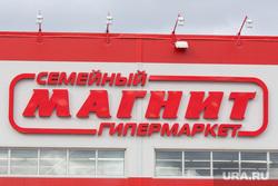 Клипарт new. Нижневартовск., магнит, гепермаркет, вывеска