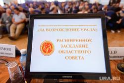 За возрождение Урала. Челябинск., за возрождение урала