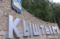 Поездка Дубровского на Кыштымский радиозавод. Челябинск., стела, кыштым