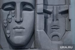 Музей Эрнста Неизвестного. Екатеринбург, скульптура, музей эрнста неизвестного, маска скорби