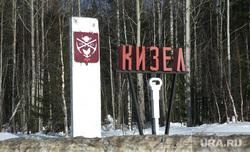 Поездка губернатора Решетникова в Усолье и на Соликамскбумпром. Пермь, кизел