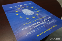 Пресс-конференция об изменениях в правилах получения Шенгена.  Екатеринбург