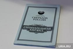 Клипарт. Екатеринбург, сберкнижка, сберегательная книжка
