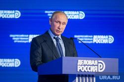 15 съезд Деловой России. Москва, деловая россия, путин владимир