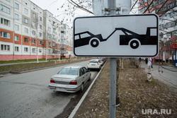 Неправильные парковки. Сургут, работает эвакуатор, неправильная парковка, гп 1
