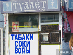 Метрополитен Екатеринбурга, киоск, торговый павильон, ларек, уличный туалет, уборная