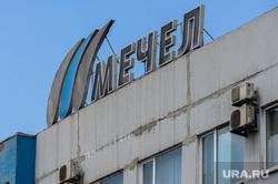 Пресс-тур на ООО Мечел-Кокс. Челябинск, мечел