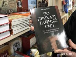 Книга Виктора Корна